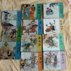 老版连环画:岳传(1-15)14册合售.缺之11杨再兴