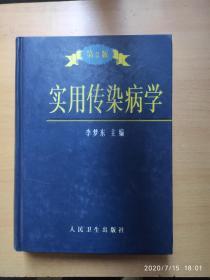 实用传染病学(第二版)