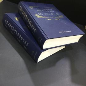 中华人民共和国劳动和社会保障法规全书 上下册合售