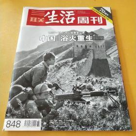 三联生活周刊70周年2015.8.10第32期