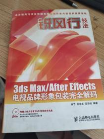 锐风行技法3ds Max/After Effects电视品牌形象包装完全解码 没有光盘