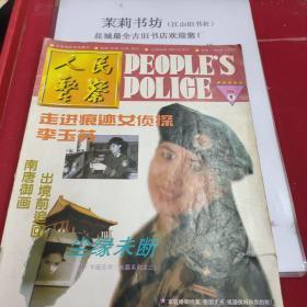 人民警察 1996.5