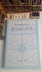 哈尼族文学史