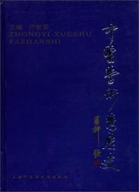 中医学术发展史