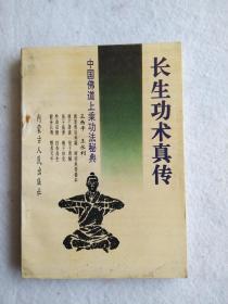 长生功术真传——中国佛道上乘功法秘典