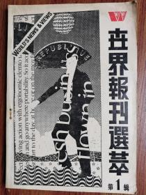 世界报刊选萃【创刊号】