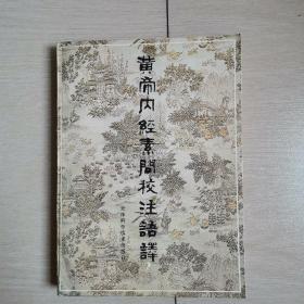 黄帝内经素问校注语译(全一册)〈1981年天津初版〉