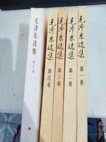毛泽东选集(1.2.3.4.5卷)1.2.3.4.卷是1991年6月出版 期中第5卷是1977年4月一版一印