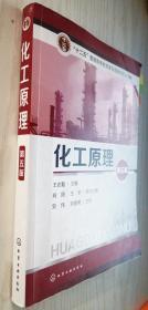 化工原理(王志魁)(第五版)第5版