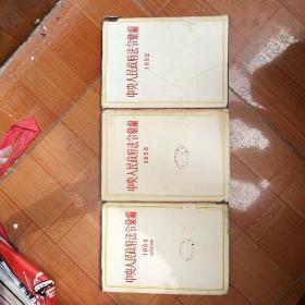 中央人民政府法令汇编1952,1953,1954(1月至9月)