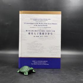 香港中文大学版  刘殿爵、陈方正、何志华主编《建安七子集逐字索引》(精)