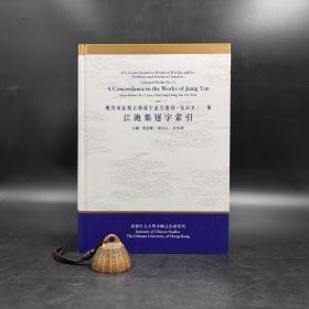 香港中文大学版  刘殿爵、陈方正、何志华主编《江淹集逐字索引》(精)