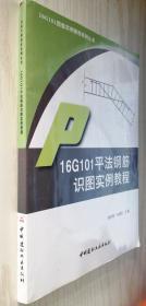 16G101平法钢筋识图实例教程·16G101图集实例教程系列丛书