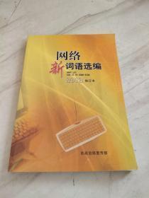 网络新词语选编. 2012