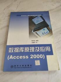 数据库原理及应用  (Access 2000)