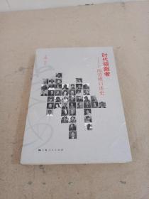 时代领跑者——上海劳模口述史