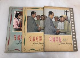 安徽电影 试刊号+创刊号+终刊号 三册合售【16开,1958-1959年,非常少见】