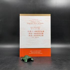 香港中文大学版  何志华、朱国藩、郑丽娟 编《<孔叢子>、<新語>、<新書>詞彙資料彙編》(精)