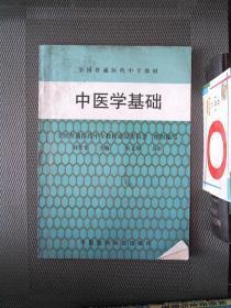中医学全国普通医药中专教材 中医学基础
