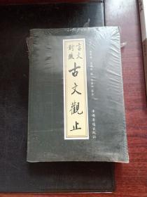 古文观止-言文对照版  (全二册)净空法师 南怀瑾等大力推荐,不可不读的国学精髓