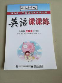 司马彦字帖 英语课课练 鲁教版 三年级 下册
