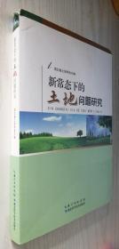 新常态下的土地问题研究 湖北省土地学会