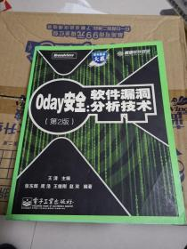 0day安全:软件漏洞分析技术(第2版)