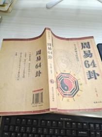 周易64卦(中华谋略宝库)