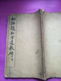 初拓赵松雪道教碑(下)民国十四年