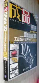 成品:Rhino 3D工业级产品设计案例解析 叶德辉 无盘