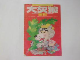 旧书《大灰狼画报》1995年第2期 总第56期 d37-6