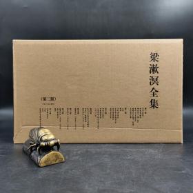 绝版| 梁漱溟全集(盒装·精装全8册)