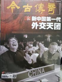 今古传奇新中国第一代外交天团(湖北文联今古杂志社)