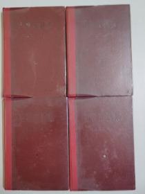 毛泽东选集硬精装带塑料封套四册全套!湖北版一版一印!