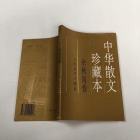 中华散文珍藏本.余秋雨卷