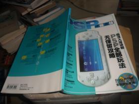 PSP终极奥技(有光盘)