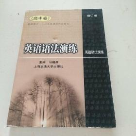 英语语法演练(高中卷)(修订版)