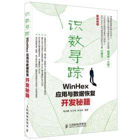识数寻踪 WinHex应用与数据恢复开发秘籍 计算机与网络操作书籍 使用方法大全 人民邮电出版社