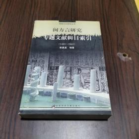 闽方言研究专题文献辑目索引(1403-2003)