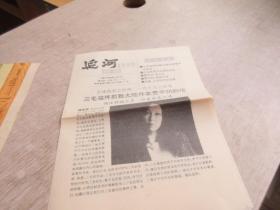 延河文学月刊社特辑