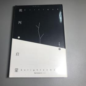 我思丛书·批判与启蒙(邓晓芒教授2018重磅力作)