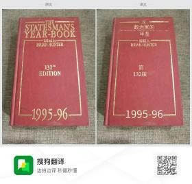 THE  Edited by  BRIAN HUNTER  STATESMAN'S  YEAR-BOOK  132ND EDITION  1995-96 这  编辑人  BRIAN HUNTER  政治家的  年鉴  第132版  1995-96