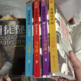 古董局中局 全四册合拍