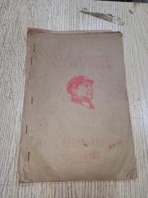 1967年 毛主席讲话通信(16开油印)90页