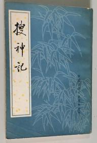 搜神记 繁体竖版 大32开 平装本 干宝 撰 中华书局出版社 1980年1版2印 私藏 9品