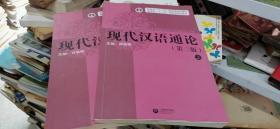 """现代汉语通论.上下.第三版:教育部""""十二五""""国家级规划教材"""