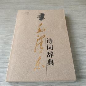 毛泽东诗词辞典
