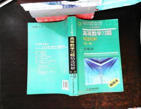 高等教学同步训练及考研辅导用书:Б.П.吉米多维奇高等数学习题精选精解 (第2版)