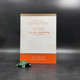 香港中文大学版  何志华、朱国藩、郑丽娟 编《<呂氏春秋>詞彙資料彙編》(精)