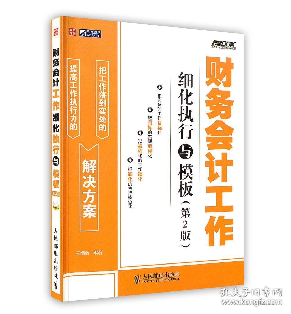 财务会计工作细化执行与模板(第2版) 人民邮电出版社
